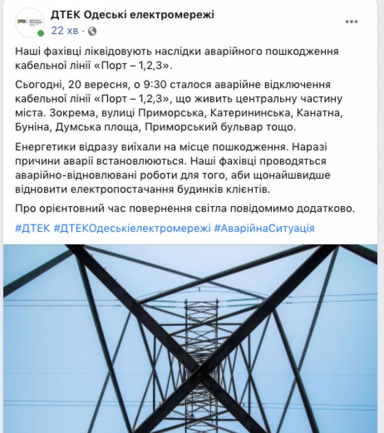 Повідомлення ДТЕК Одеські електромережі